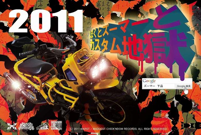 2011nenga_miximaster